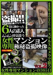 女性専用マンション極秘盗撮映像Vol.2