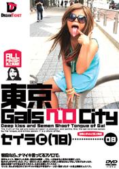 東京GalsベロCity08 セイラ