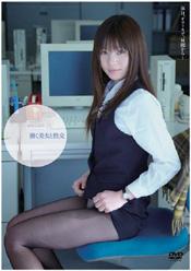 働く美女と性交 吉永恵美