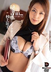 秘書in… [脅迫スイートルーム] Secretary Ryoko(29)