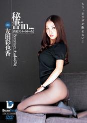 秘書in… [脅迫スイートルーム] Secretary Ayaka (26)