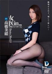 女医in… [脅迫スイートルーム] Doctor Mio(33)