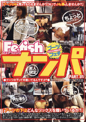 Fetishナンパ PART.01