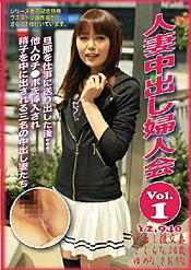 人妻中出し婦人会 Vol.1