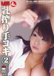 M男乳搾り手コキ2