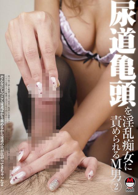 尿道亀頭を淫乱痴女に責められるM男2