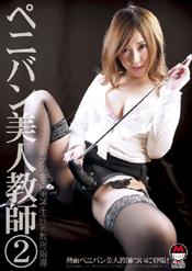 ペニバン美人教師2 〜アナル童貞男子生徒の教育指導〜