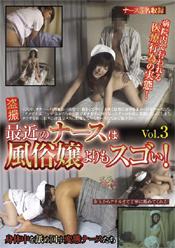 盗撮 最近のナースは風俗嬢よりもスゴい! Vol.3