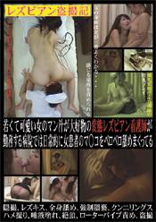 変態レズビアン看護師が勤務する病院では日常的に女患者のマ○コをベロベロ舐めまくってる