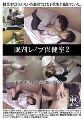 眠剤レイプ保健室2