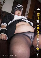 デブぽちゃ顔カワイイゆず ぽちゃメイドとたっぷり★セックス編