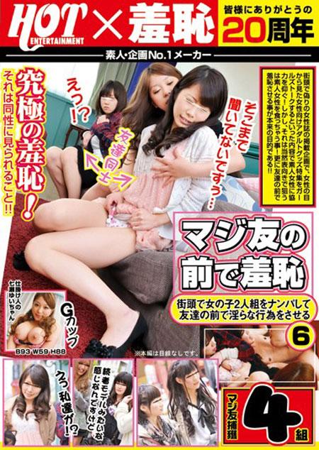 マジ友の前で羞恥 6 街頭で女の子2人組をナンパして友達の前で淫らな行為をさせる
