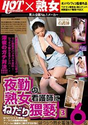 夜勤の熟女看護師にねだり猥褻 3 はつらつとした美熟女ナースには健康的な勃起アピールと猥褻な口説き文句が効く