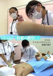 女子医大生のための男性器生理学講座 射精の観察②