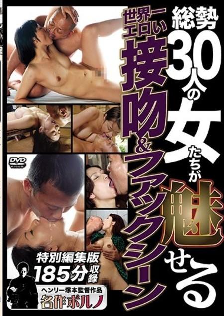 総勢30人の女たちが魅せる世界一エロい接吻&ファックシーン [マニア系フェチ]<B10Fビーテンエフ地下10階>