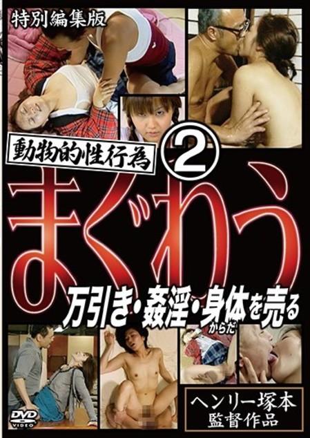 動物的性行為 万引き・姦淫・身体を売る [マニア系フェチ]<B10Fビーテンエフ地下10階>