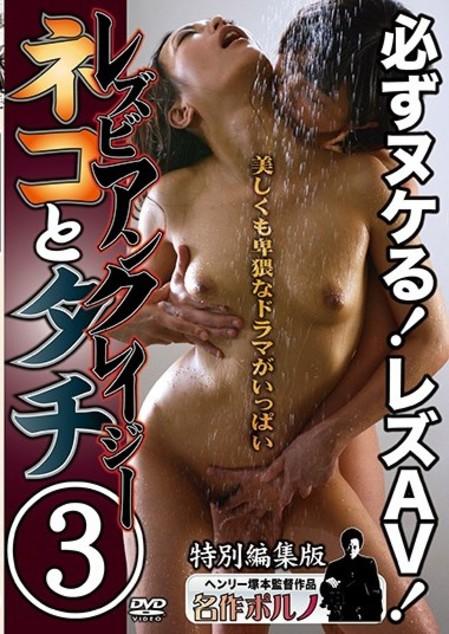 レズビアンクレイジー ネコとタチ 必ずヌケルる!レズAV 3 [マニア系フェチ]<B10Fビーテンエフ地下10階>