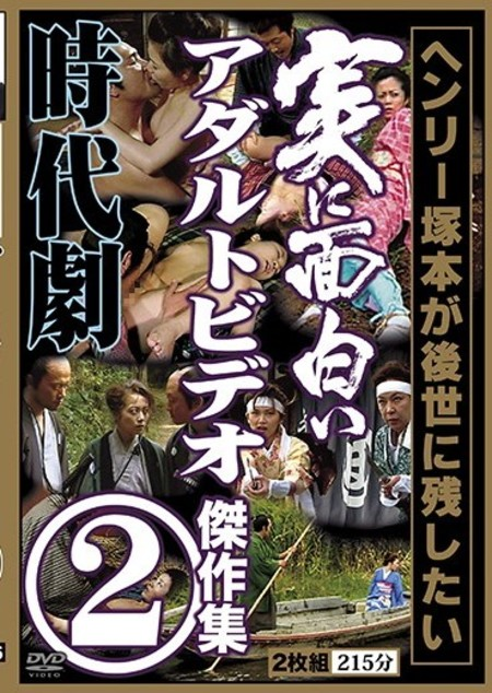 ヘンリー塚本が後世に残したい 実に面白いアダルトビデオ傑作集 2 時代劇リアルAV2/2|[マニア系フェチ]<B10Fビーテンエフ地下10階>