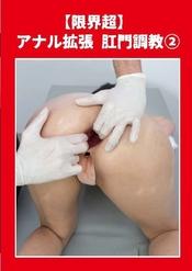 アナル拡張 肛門調教2