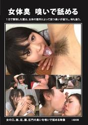 女体臭 嗅いで舐める