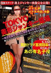 TOKYO美形ジャンキー娼婦 -現在妊娠中、胎児に複数男の中出しぶっかけ-