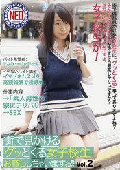 街で見かける「グッとくる女子校生」 お貸ししちゃいますね。Vol.2 : 【B10F.jp (ビーテンエフ/地下10階)】