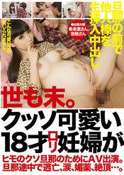 世も末。クッソ可愛い18才ロリ妊婦がヒモのクソ旦那のためにAV出演。旦那途中で逃亡、涙、媚薬、絶頂…。