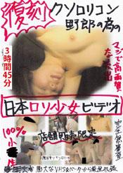 幼い少女に復刻クソロリコン野郎の為の日本ロリ少女ビデオ
