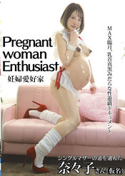 Pregnant woman Enthusiast 妊婦愛好家