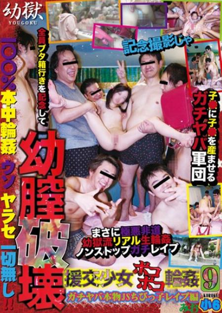 幼膣破壊 9 援交少女ボコボコ輪姦 ガチヤバ本物JSちびっ子レイプ編みお 小6 KOROKU