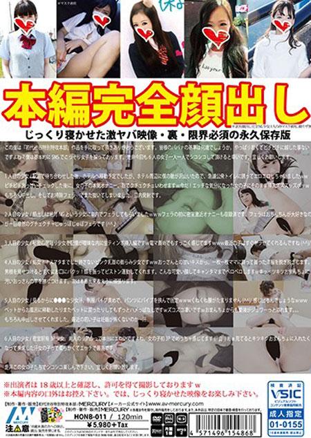 原宿10代限定No.2
