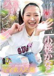 すっぴんにビンビン 小桜かなこ : 【B10F.jp (ビーテンエフ/地下10階)】
