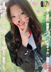 【個人撮影】制服生ハメ♡人気ギャル♡複数エッチ 連続フェラにぶっかけに5P☆ハメ撮り3Pまで、最高でした。