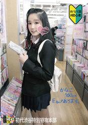 #パパ活#初心者 かなこ 160cm Eカップあります。 : 【B10F.jp (ビーテンエフ/地下10階)】