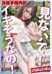 見ないで!イキそうなの!まんさん美容学生(#^^#)