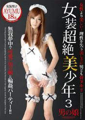 女装超絶美少年 3 AYUMU 18歳