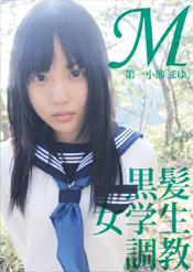 M黒髪 女学生 調教 第一小節「まゆ」