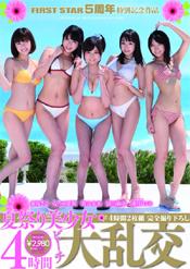 FIRST STAR5周年特別記念作品 夏祭り美少女ビーチ大乱交 4時間2枚組完全撮り下ろし【1/2】