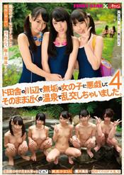 ド田舎の川辺で無垢な女の子に悪戯してそのまま近くの温泉で乱交しちゃいました。4