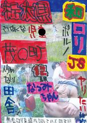 栃木県茂○町 和ロリJS12差異 なつみちゃん