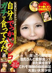 TVチャ●ピオン出場経験アリ 大食いフードファイター三枝はるきの自分のでっかいウンコをガチで食ってみた。