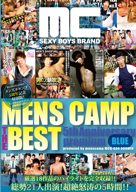 MENS CAMP THE BEST 5th Anniversary Premium BLUE1/2|[マニア系フェチ]<B10Fビーテンエフ地下10階>