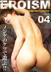 EROISM 04-ASS FETISHISM-