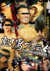 魁!男フェラ 5 野郎系肉棒限界射精