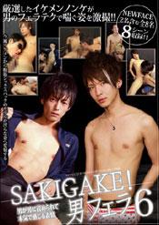 SAKIGAKE!男フェラ6 男が男に責められて本気で感じる表情