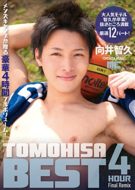 TOMOHISA BEST-4 HOUR Final Remix-