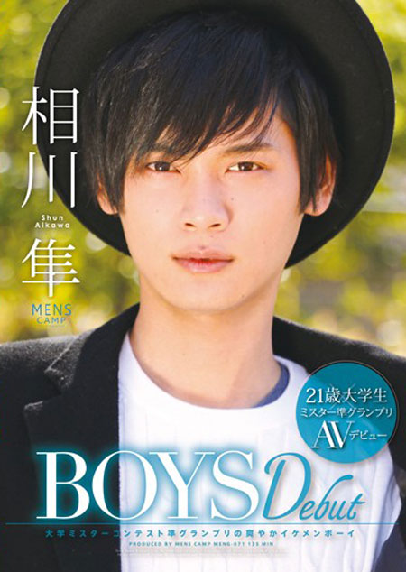 BOYS Debut 相川隼