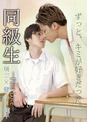 同級生-First Love-