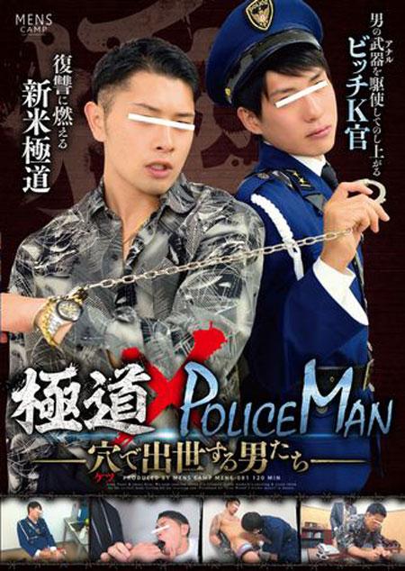 極道×POLICE MAN -穴で出世する男たち-