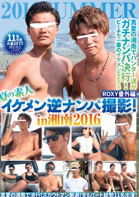 夏の素人イケメン逆ナンパ撮影!in湘南2016 -ROXY番外編-